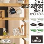 ラブリコ 2×4 棚受シングル LABRICO 棚受 シングル DIY パーツ 棚 ラック 突っ張り 日曜大工 壁面収納 簡単 壁面 収納 パーテーション 間仕切り 突っぱり