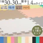 ジョイントマット 30cm 8枚 フロアマット パズルマット プレイマット クッションマット ジョイント マット EVA 赤ちゃん ベビー 子供用 洗える 防音 カラフル