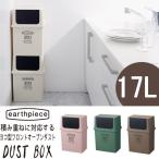 earthpiece ゴミ箱 横型 フロントオープンダスト アースピース 浅型 17L 蓋付き おしゃれ 分別 ダストBOX くずかご ダストボックス 積み重ね 省スペース