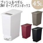 ショッピングゴミ箱 ゴミ箱 スリム キッチン ペダル ふた付 ダストボックス ユニード プッシュ&ペダル 45L ごみ箱 おしゃれ 2way シンプル 衛生的 簡単 スムーズ