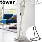スティック 掃除機 スタンド タワー tower ハンディクリーナー リビング 収納 おしゃれ 山崎実業