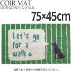 スパイス コイヤーマット  LETS GO FOR A WALK FBGY4240
