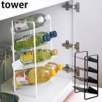 tower タワー ボトルストッカー 4段 シンク下 幅 20cm ホワイト/ブラック 洗面下 収納 スリム 収納ストッカー 収納ラック