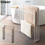 横から掛けられる バスタオルハンガー 3連 山崎実業 tower タワー おしゃれ 物干し タオル掛け スタンド 洗濯 タオルスタンド タオルラック