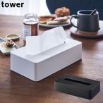 ティッシュケース おしゃれ 壁掛け tower タワー コンパクトティッシュケース ケース カバー ソフトパック コンパクト スリム 木ネジ 壁面