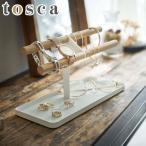 送料無料 TOSCA/トスカ腕時計&アクセサリースタンド ホワイト 5170 アクセサリースタンド 白 ナチュラル スタンド 小物入れ アクセサリー