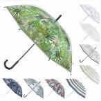ビニール傘 かわいい 傘  レディース 透明ビニール傘 58.5cm HHLG50 おしゃれ 雨傘 手開き 通勤 通学 カサ かさ 長傘