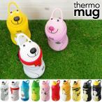 サーモマグ アニマルボトル 水筒 ステンレス ストロー 5155 5156 Animal Bottle thermo mug マイボトル エコ アウトドア 新生活