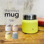 サーモマグ thermo mug フードジャー フードコンテナ タンク TANK TNK18-30 フードポット 真空2重構造 お弁当箱