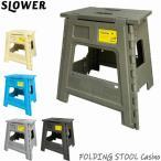踏み台 折りたたみ おしゃれ 椅子 ステップ台 スツール チェア SLOWER スローワー FOLDING STOOL Casino 全5色 折り畳