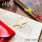 メール便 クリップ おしゃれ マネークリップ クリフ Clife clip and life fly high 飛行機型クリップ ポケット 真鍮 全