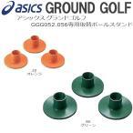 グラウンド ゴルフ 用品 アシックス ASICS グラウンドゴルフ グラウンドゴルフ用品 GGG052 GGG056 専用 取替 ボールスタント GGG053 アウトドア