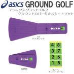グラウンド ゴルフ 用品 アシックス ASICS グラウンドゴルフ グラウンドゴルフ用品 GGG054 グラウンドカバー付き スタートマット