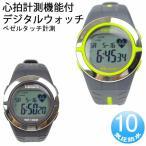 ランニングウォッチ 心拍計 クレファー CREPHA 腕時計 メンズ TS-DO28 心拍計測機能付き デジタルウォッチ スポーツウォッチ レディース ユニセックス