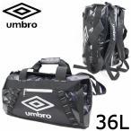 送料無料 2way ボストンバッグ リュック アンブロ UMBRO UJS1628 2WAY ドラムバッグ ターポリン スポーツバッグ 旅行カバン 大型バッグ