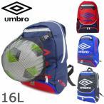 送料無料 リュック 子供 ジュニア アンブロ umbro サッカーバッグ フットボールパック UJS1635J  リュックサック デイパック バックパック あすつく