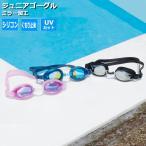 ゴーグル 水泳 子供  ジュニア 小学生用 YG526 ヒーロー スイム ゴーグル レンズ面にミラーコート加工