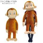 Yahoo!zakka greenぬいぐるみ 大きい おさるのジョージ 全長約90cm 10134 ふわふわ やわらか ジャンボぬいぐるみ ジャンボ キャラクター 人形 かわいい キ