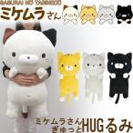ぬいぐるみ 猫 HUGるみ タビネコ ミケムラさん SASURAI NO TABINECO かわいい 癒される ふわふわ 可愛い プレゼント