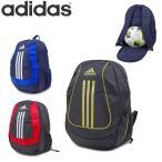 送料無料 リュック キッズ アディダス adidas adp18 リュックサック サッカーボール用 デイパック バックパック リュック