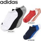 2セット以上で 郵メール便 送料無料 ソックス アディダス 3P 靴下 3足組ソックス 靴下 パフォーマンス アンクルソックス adidas kaw66