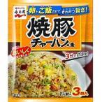 永谷園 焼豚チャーハンの素 3食入×20袋