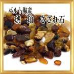 さざれ石 天然石 バルト海産 アンバー 琥珀 A-2A 5g(小〜大粒)