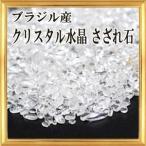 さざれ石 天然石 ブラジル産 クリスタル水晶 3A 30g 極小粒