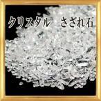 メール便送料無料 さざれ石 天然石 クリスタル 水晶 約40g A-2A(極小-小粒)