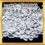 メール便送料無料 さざれ石 天然石  ヒマラヤ(クル渓谷産) クリスタル水晶 約25g  A-2A(小-大粒)
