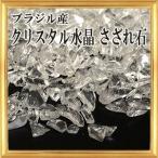 メール便送料無料 さざれ石 天然石 ブラジル産 クリスタル水晶 2A 50g 極小粒