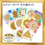 Yahoo!Giyaman Jewellery Yahoo!店エナジーカード  全11枚セット 説明書付 一枚でのご購入より515円お得です