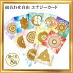 Yahoo!Giyaman Jewellery Yahoo!店エナジーカード  選べる8枚セット 説明書付 一枚でのご購入より300円お得です