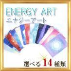 エナジーオラクル カード 14種類か