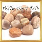 メール便送料無料 さざれ石 タンブル型 天然石 オレンジムーンストーン 約10g前後 A(大粒)