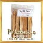 パロサント スティックタイプ 聖なる樹 ペルー産 4〜6本 j浄化用