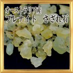 Yahoo! Yahoo!ショッピング(ヤフー ショッピング)さざれ石 天然石 プレナイト 約15g前後 A(小-大粒)