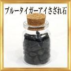 さざれ石 天然石 ガラスの小瓶入り♪ブルータイガーアイ 25g 2A(中粒)