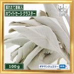 無農薬 高品質 カリフォルニア産 ホワイトセージ クラスター 100g 枝付き