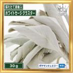 無農薬 高品質 カリフォルニア産 ホワイトセージ クラスター 30g 枝付き