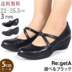 リゲッタ 靴 パンプス 痛くない 歩きやすい ウェッジソール ストラップパンプス 黒 5cm pumps
