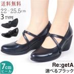 リゲッタ 靴 パンプス 痛くない 歩きやすい ウェッジソール ストラップパンプス 7cm pumps