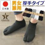 靴下 メンズ レディース 足袋ソックス 日本製 くるぶし丈 s-001