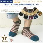 靴下 メンズ ボーダーくるぶし足袋ソックス 日本製 s-001