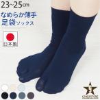 足袋 靴下 レディース 足袋ソックス tabi 女性用 婦人用 薄手 重ね履き 冷え症 足指 健康 快適 日本製 socks