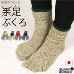 靴下 5本指 ソックス メンズ レディース 足ぶくろ 防寒 キッズ ジュニア 起毛 日本製