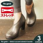 ショッピングブーティ リゲッタ/ブーツ/ストレッチブーティ/太ヒール/SCR1000