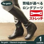 リゲッタ/ブーツ/ストレッチロングブーツ