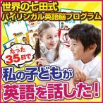 たった35日で私の子供が英語を話し始めた!【世界の七田式】子供向け英語教材「7+BILINGUAL」