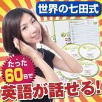 英会話・英語教材 たった60日で英語が話せる!世界の七田式英語教材「7+English」CD6枚分の英語フレーズ・英単語を完全記憶できる(7大特典付き&ポイント15倍)
